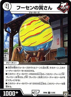 デュエルマスターズ/DMRP-06/11/R/フーセンの寅さん
