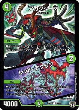デュエルマスターズ新6弾/DMRP-06/54/U/アカシシーマ/レッド・アグラフ