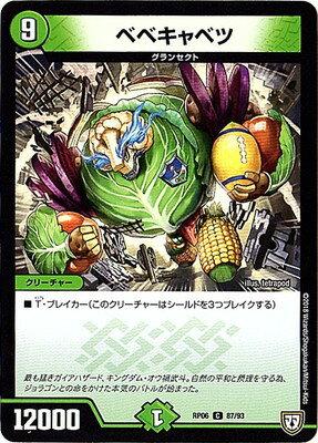 デュエルマスターズ 新6弾 DMRP-06 87 C ベベキャベツ 「双極篇 第2弾 逆襲のギャラクシー 卍・獄・殺!!」