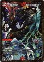デュエルマスターズ新6弾/DMRP-06/G1/VIC/暴走龍 5000GT