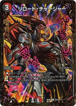 デュエルマスターズ新6弾/DMRP-06/G5/U/リロード・チャージャー
