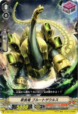 ヴァンガード V-EB01/042 草食竜 ブルートザウルス C The Destructive Roar