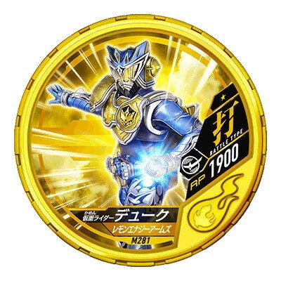 Kamen Rider duke 10 DISC-M281 R1