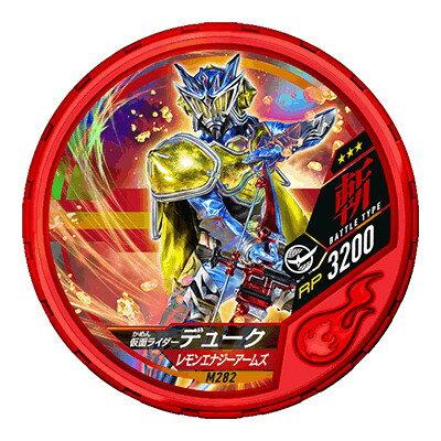 Kamen Rider duke 10 DISC-M282 R3