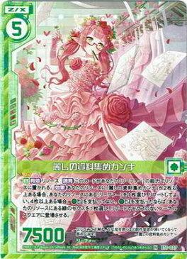 Z/X-ゼクス-/E11-037 麗しの資料集めカンナ N