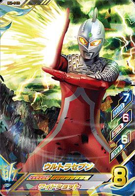 ウルトラマンフュージョンファイトルーブノキズナ1弾K1-010ウルトラセブンSR