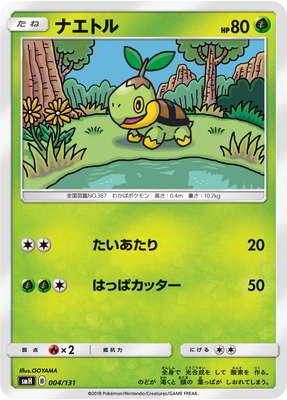 トレーディングカード・テレカ, トレーディングカード  PK-SMH-004