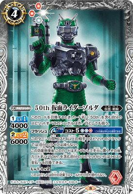 Kamen Rider zolda CB19-024 50th