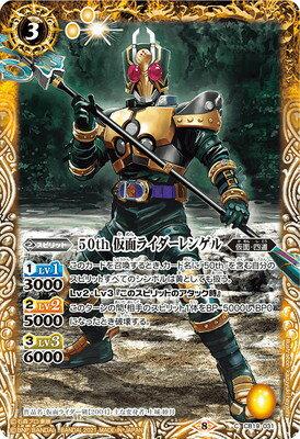 Kamen Rider leangle CB19-031 50th