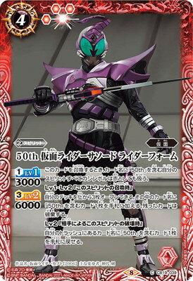 Kamen Rider sasword CB19-039 50th