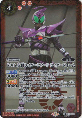 Kamen Rider sasword SECRETCB19-039 50th K50thR
