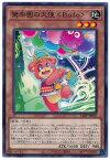 遊戯王 第11期 04弾 LIOV-JP007 驚楽園の大使 <Bufo>