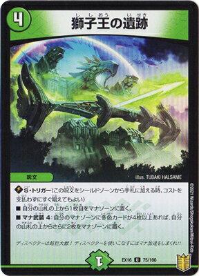 トレーディングカード・テレカ, トレーディングカード  DMEX-16 75 U
