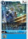 デジモンカードゲーム BT7-025 ベオウルフモン U