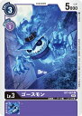 デジモンカードゲーム BT7-067 ゴースモン C