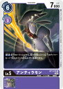 デジモンカードゲーム BT7-074 アンティラモン C