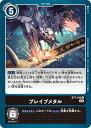 デジモンカードゲーム BT7-106 ブレイブメタル C