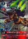デジモンカードゲーム 【パラレル】BT7-013 メタルグレイモン SR