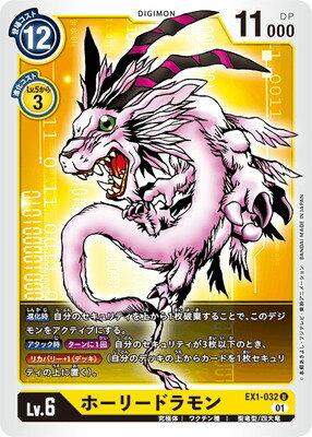 トレーディングカード・テレカ, トレーディングカード  EX1-032 U
