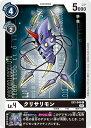 デジモンカードゲーム EX1-046 クリサリモン C