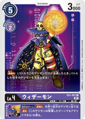 トレーディングカード・テレカ, トレーディングカードゲーム  EX1-057 C
