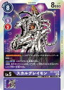 デジモンカードゲーム EX1-062 スカルグレイモン R