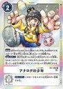 デジモンカードゲーム EX1-066 アナログの少年 R
