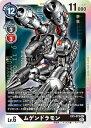 デジモンカードゲーム EX1-073 ムゲンドラモン SEC