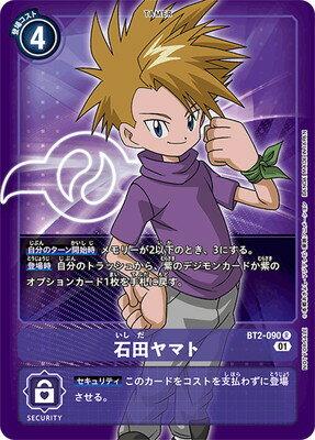 トレーディングカード・テレカ, トレーディングカード  BT2-090 R1