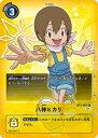 デジモンカードゲーム 【プロモーション】BT2-087 八神ヒカリ R【1周年記念アドベンチャーパック】