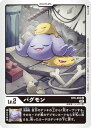 デジモンカードゲーム BT6-005 パグモン U
