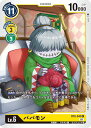 デジモンカードゲーム BT6-042 ババモン U