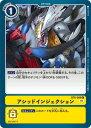 デジモンカードゲーム BT6-099 アシッドインジェクション U