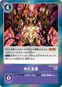 デジモンカードゲーム BT6-108 呼応冥軍 R