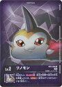 デジモンカードゲーム 【パラレル】BT6-006 ツノモン U