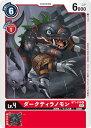 デジモンカードゲーム 【ST-7】【再録】BT1-019 ダークティラノモン C