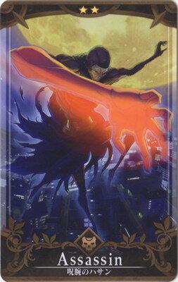 トレーディングカード・テレカ, トレーディングカード FGO 4No.040 2