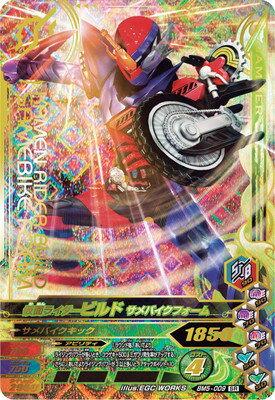 Kamen Rider bike 5 BM5-009 SR