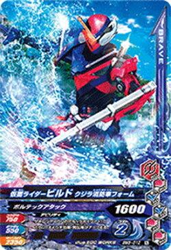 ガンバライジング/ボトルマッチ5弾/BM5-012 仮面ライダービルド クジラ消防車フォーム N