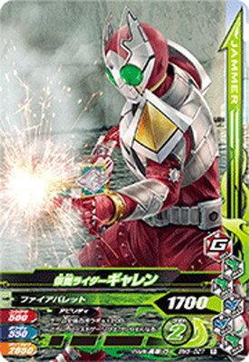 Kamen Rider garren 5 BM5-027 R