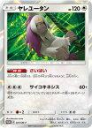ポケモンカード PK-SM-P-027 ヤレユータン SM プロモーションカード