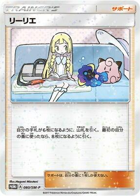 トレーディングカード・テレカ, トレーディングカードゲーム  PK-SM-P-080