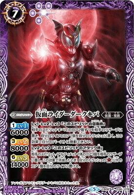 Kamen Rider dark kiva CB06-038 R CB06