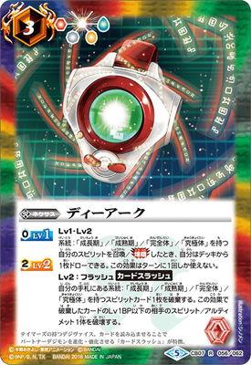 トレーディングカード・テレカ, トレーディングカード  CB07-056 R