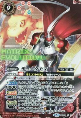 トレーディングカード・テレカ, トレーディングカード  SECRETCB07-X01 X