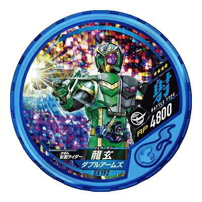 Kamen Rider ryugen DISC-EX192 R4