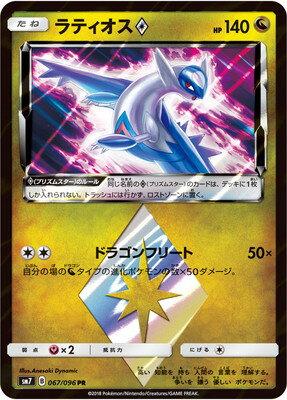 トレーディングカード・テレカ, トレーディングカード  PK-SM7-067 PS PR