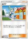 ポケモンカードゲーム/[SM7]裂空のカリスマ/PK-SM7-093 ...
