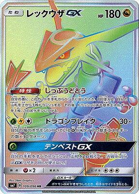 トレーディングカード・テレカ, トレーディングカードゲーム  PK-SM7-109 GX HR