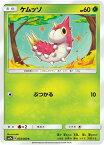 ポケモンカードゲーム/[SM7a] 迅雷スパーク/PK-SM7A-003 ケムッソ C